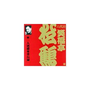 笑福亭松鶴[六代目] / ビクター落語 上方篇 六代目 笑福亭松鶴7: 一人酒盛・重ね扇 [CD]|guruguru