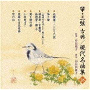 種別:CD (伝統音楽) 解説:生田流箏曲・正派邦楽会演奏による、平成30年度准師範試験課題曲入りの...