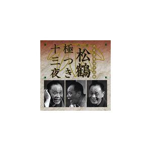 笑福亭松鶴[六代目] / 六世松鶴極つき十三夜 [CD]|guruguru
