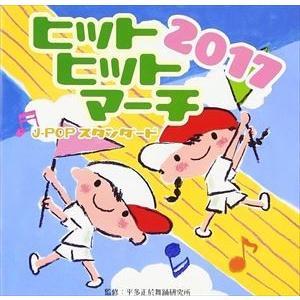 2017 ヒットヒットマーチ J-POPスタンダード CD...