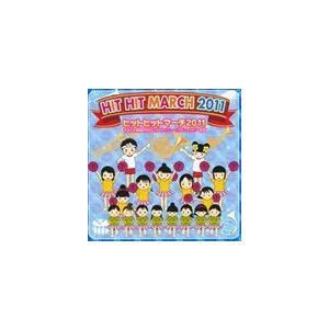 ヒットヒットマーチ 2011 CD...