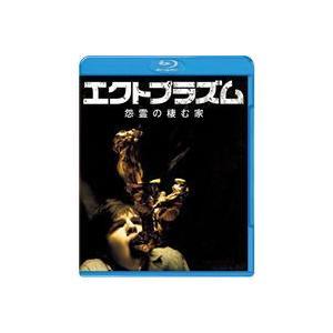 エクトプラズム 怨霊の棲む家 無修正版 [Blu-ray]|guruguru