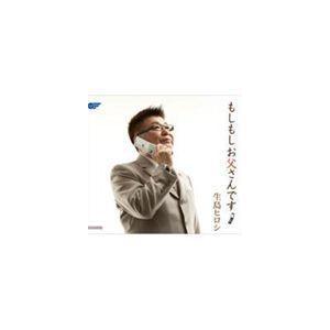 生島ヒロシ / もしもしお父さんです/つくしんぼ [CD]