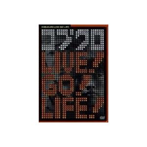 コブクロ/コブクロ LIVE! GO! LIFE! [DVD] guruguru