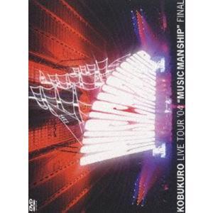 """コブクロ/LIVE TOUR '04 """"MUSIC MAN SHIP""""FINAL [DVD] guruguru"""