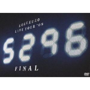 """コブクロ/LIVE TOUR '08 """"5296"""" FINAL [DVD] guruguru"""