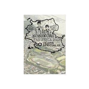 コブクロ/KOBUKURO FAN FESTA 2008〜10 YEARS SPECIAL!!!! [DVD]|guruguru
