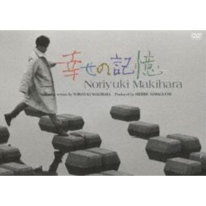 槇原敬之/幸せの記憶 [DVD] guruguru
