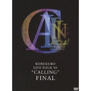"""コブクロ/KOBUKURO LIVE TOUR '09 """"CALLING"""" FINAL [DVD] guruguru"""