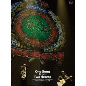 """コブクロ/KOBUKURO LIVE TOUR 2013""""One Song From Two Hearts""""FINAL at 京セラドーム大阪(DVD) [DVD] guruguru"""