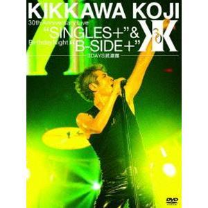 """吉川晃司/KIKKAWA KOJI 30th Anniversary Live""""SINGLES+""""& Birthday Night""""B-SIDE+""""【3DAYS武道館】(完全初回生産限定) [DVD] guruguru"""