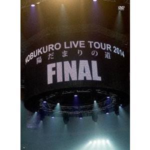 """コブクロ/KOBUKURO LIVE TOUR 2014""""陽だまりの道""""FINAL at 京セラドーム大阪 [DVD] guruguru"""