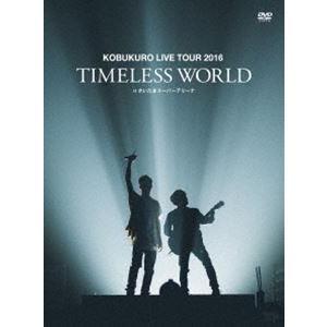 """コブクロ/KOBUKURO LIVE TOUR 2016""""TIMELESS WORLD""""at さいたまスーパーアリーナ(初回限定盤) [DVD] guruguru"""