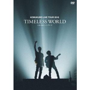 """コブクロ/KOBUKURO LIVE TOUR 2016""""TIMELESS WORLD""""at さいたまスーパーアリーナ(通常盤) [DVD] guruguru"""