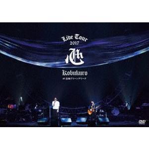 """コブクロ/KOBUKURO LIVE TOUR 2017""""心""""at 広島グリーンアリーナ(通常盤) [DVD] guruguru"""