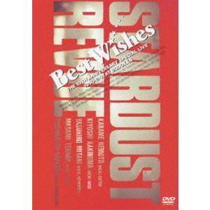 スターダスト・レビュー/BEST WISHES-THE 10TH ANNIVERSARY SPECIAL LIVE AT BUDOKAN- [DVD]|guruguru