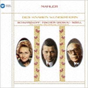シュヴァルツコップ/フィッシャー=ディースカウ ジョージ・セル ロンドン交響楽団 / マーラー:歌曲集「子供の不思議な角笛」(ハイブリッドCD) [CD]|guruguru