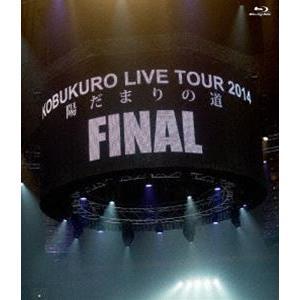 """コブクロ/KOBUKURO LIVE TOUR 2014""""陽だまりの道""""FINAL at 京セラドーム大阪 [Blu-ray] guruguru"""