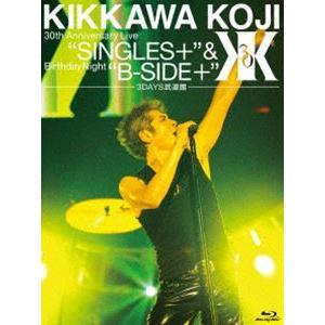 """吉川晃司/KIKKAWA KOJI 30th Anniversary Live""""SINGLES+""""& Birthday Night""""B-SIDE+""""【3DAYS武道館】(完全初回生産限定) [Blu-ray] guruguru"""