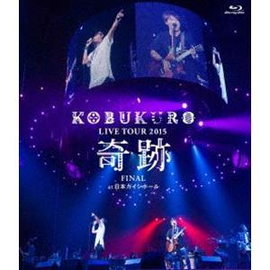 """コブクロ/KOBUKURO LIVE TOUR 2015""""奇跡""""FINAL at 日本ガイシホール(通常盤) [Blu-ray] guruguru"""