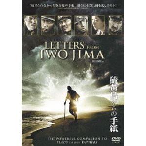 硫黄島からの手紙 [DVD]|guruguru