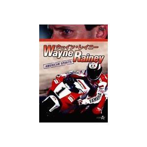 ウェイン・レイニー Wayne Rainey [DVD]