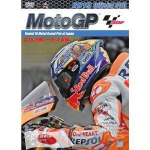 2019MotoGP公式DVD Round 16 日本GP [DVD]