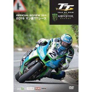 マン島TTレース2019【DVD】 [DVD]