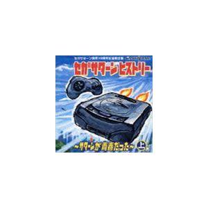 (ゲーム・ミュージック) セガサターンヒストリー...の商品画像