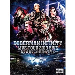 DOBERMAN INFINITY LIVE TOUR 2019 「5IVE 〜必ず会おうこの約束の...