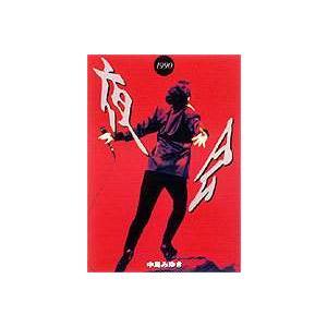 中島みゆき/夜会 1990 [DVD]|guruguru