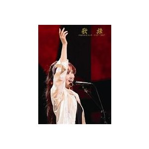 中島みゆき/歌旅 中島みゆきコンサートツアー2007 [DVD]|guruguru