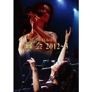 中島みゆき 縁会 2012〜3 [DVD]|guruguru
