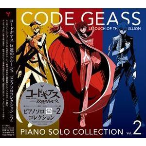 コードギアス 反逆のルルーシュ ピアノソロコレクション Vol.2 [CD]|guruguru