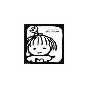 谷山浩子 / 白と黒 [CD]