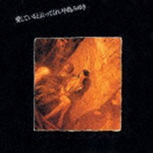 中島みゆき / 愛していると云ってくれ(HQCD) [CD]|guruguru
