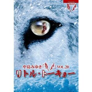 中島みゆき/夜会VOL.20「リトル・トーキョー」 (初回仕様) [Blu-ray]|guruguru