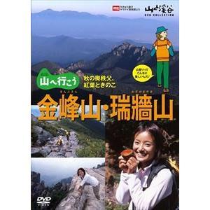種別:DVD 解説:高尾山や富士山を登った初心者の次の目標をガイドする新シリーズ。第4弾は、奥秩父の...