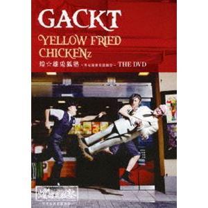 GACKT/YELLOW FRIED CHICKENz 煌☆雄兎狐塾 男女混欲美濡戯祭 THE DVD(通常盤) [DVD]|guruguru