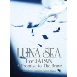 LUNA SEA For JAPAN A Promise to The Brave 2011.10.22 SAITAMA SUPER ARENA [DVD]|guruguru