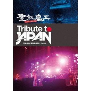 聖飢魔II/TRIBUTE TO JAPAN-活動絵巻 両国国技館 2 DAYS- [DVD]|guruguru