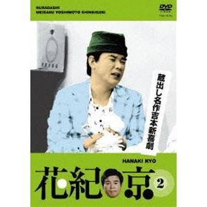 蔵出し名作吉本新喜劇 花紀京 (2) [DVD] guruguru