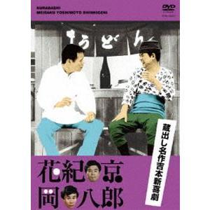 蔵出し名作吉本新喜劇 花紀京・岡八郎 [DVD] guruguru