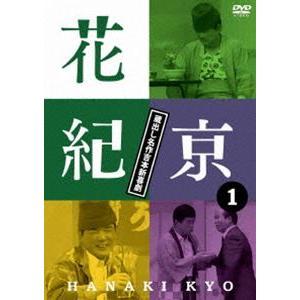 花紀京 〜蔵出し名作吉本新喜劇〜1 花 [DVD] guruguru