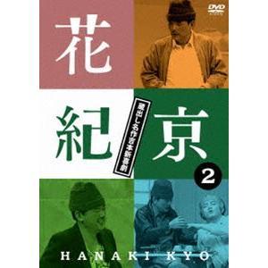 花紀京 〜蔵出し名作吉本新喜劇〜2 紀 [DVD] guruguru