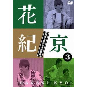 花紀京 〜蔵出し名作吉本新喜劇〜3 京 [DVD] guruguru