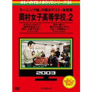 めちゃイケ 赤DVD第4巻 モーニング娘。の期末テスト・体育祭 岡村女子高等学校。2 [DVD]|guruguru