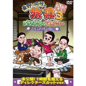 東野・岡村の旅猿3 プライベートでごめんなさい… 築地で海外ドラマ観まくりの旅 プレミアム完全版 [DVD]|guruguru