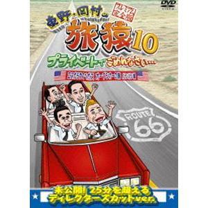 東野・岡村の旅猿10 プライベートでごめんなさい… ロスからラスベガス オープンカーの旅 ルンルン編 プレミアム完全版 [DVD]|guruguru