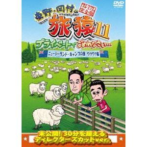 東野・岡村の旅猿11 プライベートでごめんなさい… ニュージーランド・キャンプの旅 ワクワク編 プレミアム完全版 [DVD]|guruguru